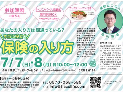 [参加無料] 2019/7/7(日)・7/8(月) 本当に役立つ保険の入り方セミナー in 親子カフェあいびーはうす