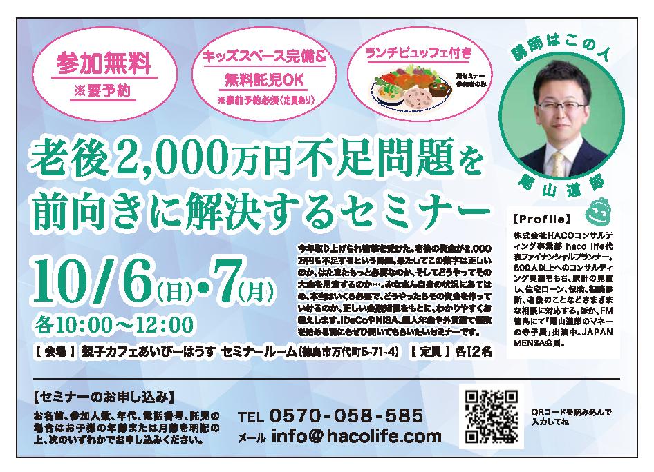 [参加無料] 2019/10/6(日)・10/7(月) 老後2000万円不足問題を前向きに解決するセミナー in 親子カフェあいびーはうす