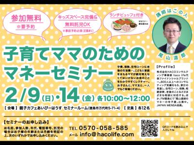 [参加無料] 2020/2/9(日)・2/14(金) 子育てママのためのマネーセミナー in 親子カフェあいびーはうす