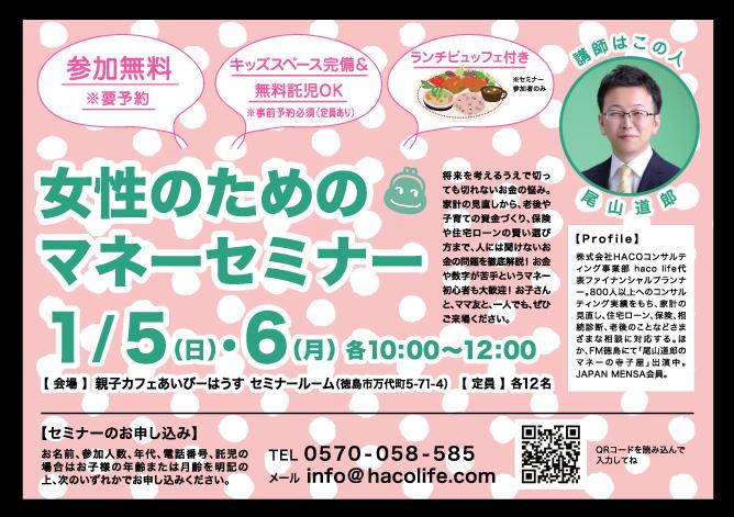 [参加無料] 2020/1/5(日)・1/6(月) 女性のためのマネーセミナー in 親子カフェあいびーはうす