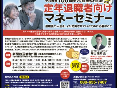 〔延期決定〕[参加無料] 2020/4/18(土)~4/20(月) 定年退職者向けマネーセミナー in 徳島新聞