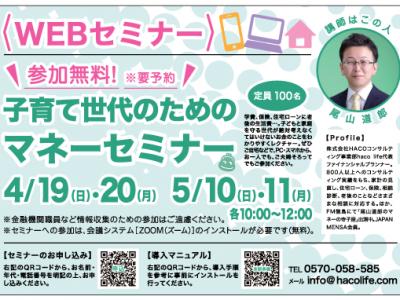 [Webセミナー]2020/4/19(日)・4/20(月)・5/10(日)・4/11(月) 子育て世代のためのマネーセミナー