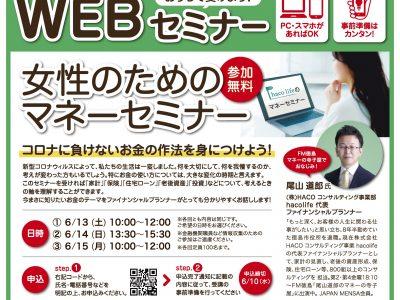 [Webセミナー]2020/6/13(土)・14(日)・15(月) 女性のためのマネーセミナー
