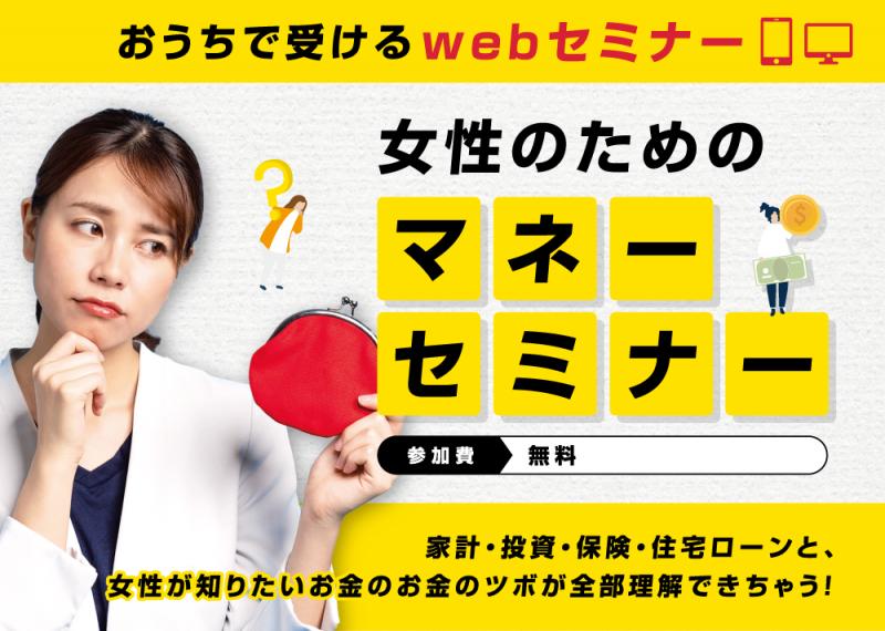 [Webセミナー]定例開催 女性のためのマネーセミナー