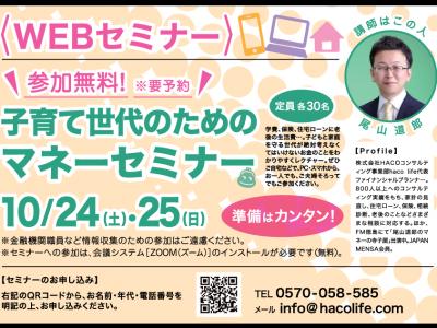 [Webセミナー]2020/10/24(土)・25(日) 子育て世代のためのマネーセミナー