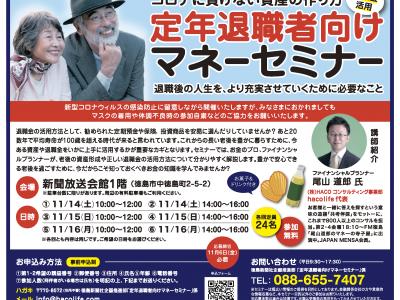 [参加無料] 2020/11/14(土)~11/16(月) 定年退職者向けマネーセミナー in 徳島新聞