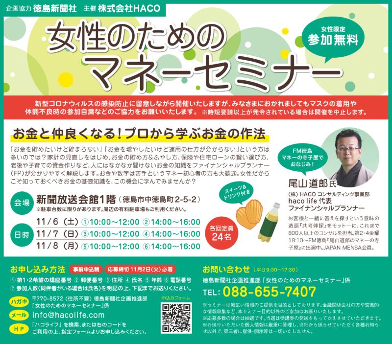 [参加無料] 2021/11/6(土)~8(月) 女性のためのマネーセミナー in 徳島新聞