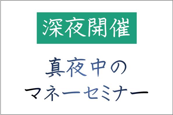 〔webセミナー〕深夜開催 マネーセミナー入門編