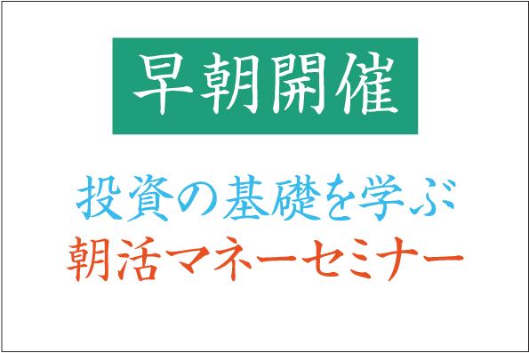 〔webセミナー〕朝活マネーセミナー 投資の基礎を学ぼう!